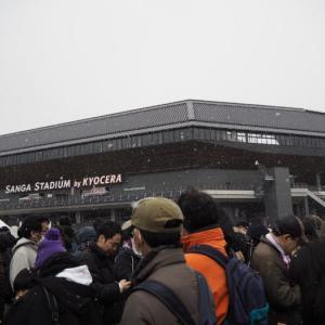 真冬のサッカー観戦での防寒事例 ~気温3℃・雪のサンガスタジアム~