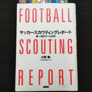 『どう観るのか?』から『どう試合に勝つのか?』 ~サッカースカウティングレポート~