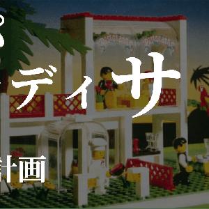 ★イタリアンレストランの【パラディサ補完計画】完遂www!?の巻