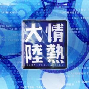 ★【情熱大陸】でお馴染みの…٩(๑❛ᴗ❛๑)۶!?!?、、、の巻