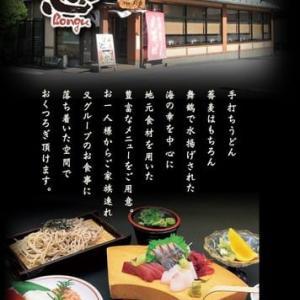 舞鶴まで食事に行って来ました。