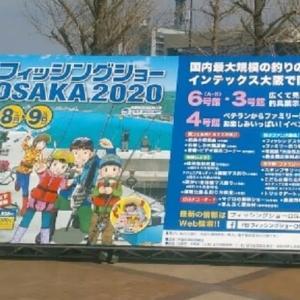 フィッシングショー大阪2020に行って来たよ