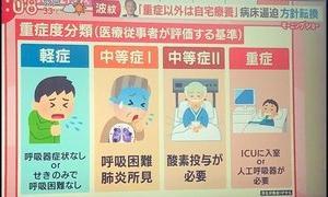日本でも死者が増えるだろうな