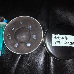NO027・・・魔除け念力石