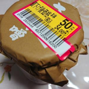 見切り品「さば味噌」・・・・今日の節約お弁当~♪