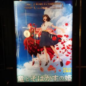 ランチ&映画「竜とそばかすの姫」@109シネマズ♪