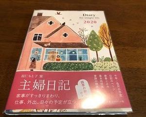 来年のカレンダーと日記