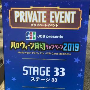 USJ JCB貸切イベント2019体験談