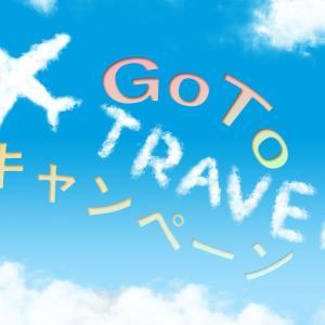 GoToキャンペーンを楽天で使って無料みたいな値段で旅行をする方法を調査