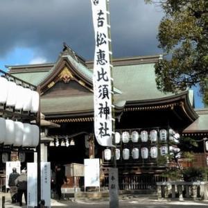 初の恵比寿神社参拝。