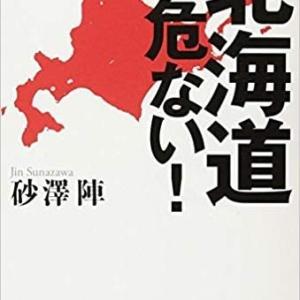 北海道が危ない!!メディアが取り上げない情報。