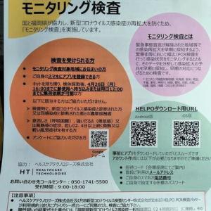 昨日は、福岡市内で、新型コロナウィルスのモニタリングに参加。