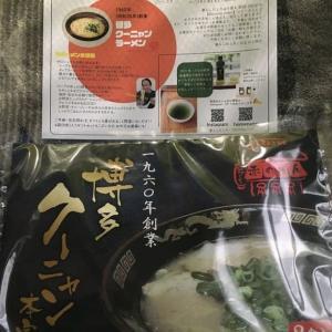 博多クーニャンラーメンを通販で購入しました。