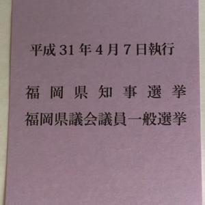 昨日は、平成最後の投票に行ってきました。