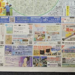 昨日のスポーツニッポンの紙面で紹介されました。