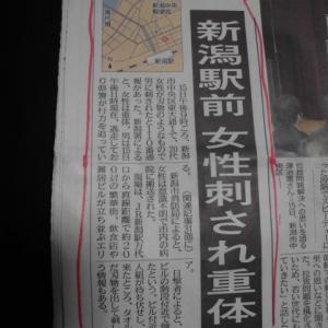 新潟市内で殺人事件