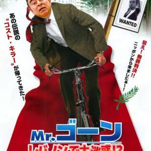 ゴーンさんのハリウッド映画化ポスターがTwitter民の手によって完成 !