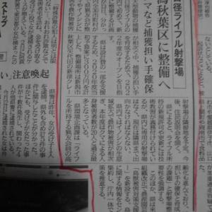 ライフル射撃場が新潟に出来る予定でした