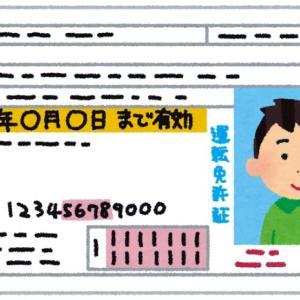 コロナのせいで、新潟県運転免許センターは5月6日までお休みします