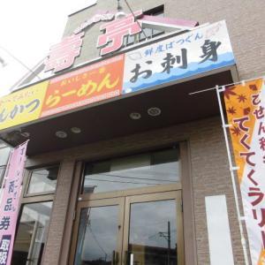壽亭に行ってきました