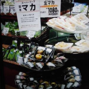 九州屋でマカの販売始まりました