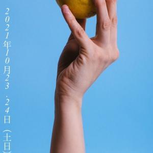 安満フェス10月23.24日