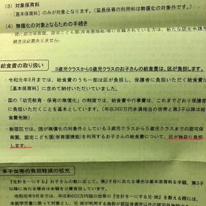 幼児教育無償化における給食費の負担【新宿区の場合】