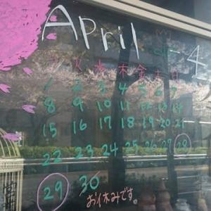 東京 食べ歩き 「ごきげんどり」 の 四月のスケジュール