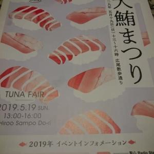 【大鮪祭り】東京 広尾   もうすぐ開催です。(東京食べ歩き)