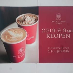 恵比寿の名店カフェ 今秋 リ オープンのお知らせ!!