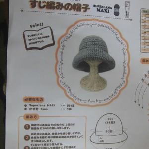 ニットトップと布のブリム帽子