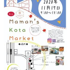 Maman's Kota Market 出店します。