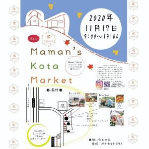 とうとう明日開催!Maman's Kota Market