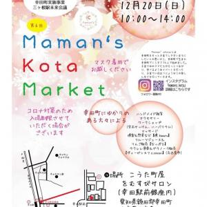 第6回 mamans kota market 幸田銀座で開催!