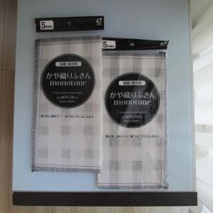 キッチン快適!キャンドゥの白黒キッチンスポンジとかや織ふきん、おすすめです