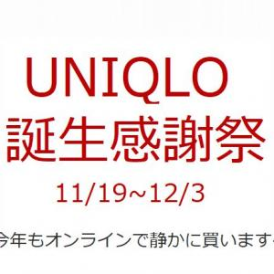 ユニクロ誕生祭はじまる。今年もオンラインで楽しく買います
