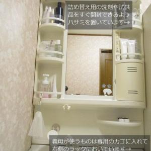 私にもできた!小さい洗面台をスッキリ使う。やめてよかったこと、はじめてよかったこと