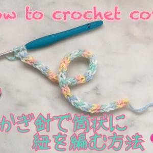 かぎ針で筒状に紐を編む方法