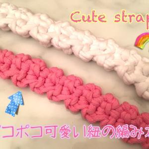 ズパゲッティde編む ポコポコ可愛い紐の編み方