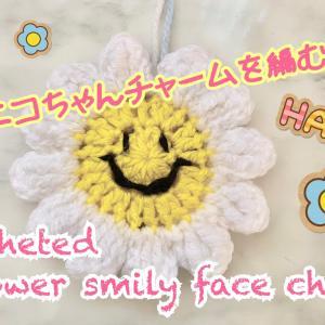 お花のニコちゃんチャームを編む動画