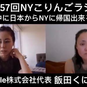 気になるアメリカ入国!コロナの今、日本からNYに帰国出来るのか?