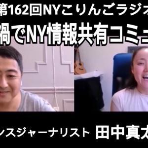 コロナ禍でのニューヨーク情報共有!