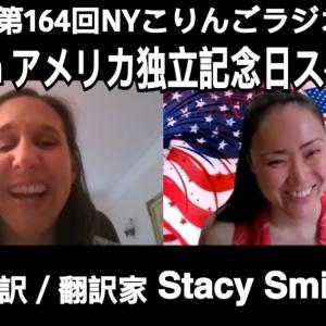 July 4th アメリカ独立記念日スペシャル!ニューヨーク、日本、ハワイと!