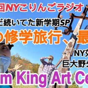 NYの巨大野外美術館(ストームキングアートセンター)