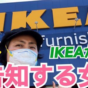 IKEAから告知をする女。