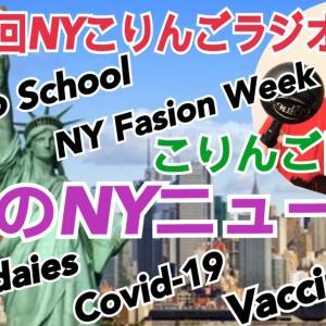 9月のニューヨーク!