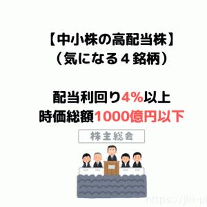 【中小株・配当利回り4%以上ランキング】株価の成長も期待する気になる4銘柄