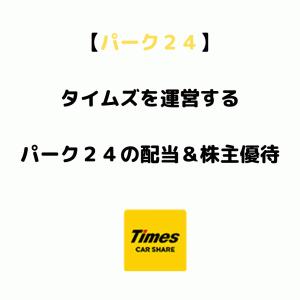 【パーク24の株主優待】