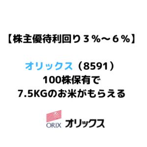 【オリックス株主優待・利回り3%~】100株の保有で7.5kgの新米がもらえてお得