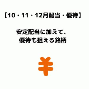 【株主優待あり】10・11・12月で狙う配当ももらえる12銘柄